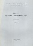 ΤΡΙΑΝΤΑΦΥΛΛΙΔΗΣ: ΑΠΑΝΤΑ (ΟΓΔΟΟΣ ΤΟΜΟΣ)