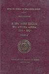 Η ΙΕΡΑ ΜΟΝΗ ΚΥΚΚΟΥ ΣΤΑ ΑΓΓΛΙΚΑ ΑΡΧΕΙΑ 1878-1931 (ΔΙΤΟΜΟ)