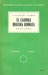 ΤΑ ΕΛΛΗΝΙΚΑ ΠΟΛΙΤΙΚΑ ΚΟΜΜΑΤΑ 1821-1961