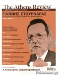 THE ATHENS REVIEW OF BOOKS, ΤΕΥΧΟΣ 102, ΙΑΝΟΥΑΡΙΟΣ 2019