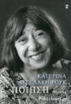 ΑΓΓΕΛΑΚΗ-ΡΟΥΚ: ΠΟΙΗΣΗ, 1963-2011 (ΧΑΡΤΟΔΕΤΗ ΕΚΔΟΣΗ)