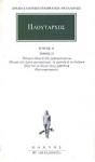 ΠΛΟΥΤΑΡΧΟΣ: ΗΘΙΚΑ (ΕΙΚΟΣΤΟΣ ΠΕΜΠΤΟΣ ΤΟΜΟΣ)