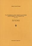 ΤΑ ΓΡΑΜΜΑΤΑ ΤΟΥ ΝΙΚΟΥ ΚΑΧΤΙΤΣΗ ΣΤΟΝ ΓΙΩΡΓΗ ΠΑΥΛΟΠΟΥΛΟ 1952-1967