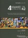 4 ΚΩΔΙΚΕΣ ΣΥΝ 42