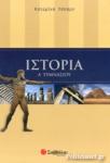 ΙΣΤΟΡΙΑ Α΄ ΓΥΜΝΑΣΙΟΥ