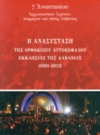 Η ΑΝΑΣΥΣΤΑΣΗ ΤΗΣ ΟΡΘΟΔΟΞΟΥ ΑΥΤΟΚΕΦΑΛΟΥ ΕΚΚΛΗΣΙΑΣ ΤΗΣ ΑΛΒΑΝΙΑΣ (1991-2012)