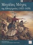 ΜΕΓΑΛΕΣ ΜΑΧΕΣ ΤΗΣ ΕΘΝΕΓΕΡΣΙΑΣ (1821-1829)