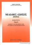 ΜΕΛΩΔΙΚΕΣ ΑΣΚΗΣΕΙΣ - SOLFEGE (ΤΡΙΤΟ ΤΕΥΧΟΣ)