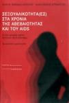 ΣΕΞΟΥΑΛΙΚΟΤΗΤΑ (-ΕΣ) ΣΤΑ ΧΡΟΝΙΑ ΤΗΣ ΑΒΕΒΑΙΟΤΗΤΑΣ ΚΑΙ ΤΟΥ AIDS