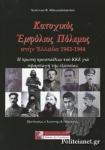 ΚΑΤΟΧΙΚΟΣ ΕΜΦΥΛΙΟΣ ΠΟΛΕΜΟΣ ΣΤΗΝ ΕΛΛΑΔΑ 1943-1944