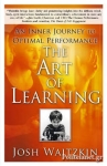 (P/B) THE ART OF LEARNING