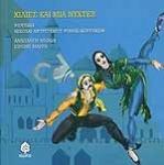ΧΙΛΙΕΣ ΚΑΙ ΜΙΑ ΝΥΧΤΕΣ (ΠΕΡΙΕΧΕΙ CD)