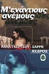 Μ' ΕΝΑΝΤΙΟΥΣ ΑΝΕΜΟΥΣ