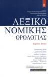 ΛΕΞΙΚΟ ΝΟΜΙΚΗΣ ΟΡΟΛΟΓΙΑΣ (ΔΕΥΤΕΡΟΣ ΤΟΜΟΣ)