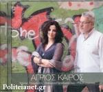 (CD) ΑΓΡΙΟΣ ΚΑΙΡΟΣ
