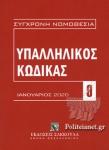 ΥΠΑΛΛΗΛΙΚΟΣ ΚΩΔΙΚΑΣ Ν.3528/2007