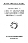 Η ΤΙΜΗ ΤΟΥ ΣΥΝΑΛΛΑΓΜΑΤΟΣ ΚΑΙ Η ΝΟΜΙΣΜΑΤΙΚΗ ΠΟΛΙΤΙΚΗ ΣΤΗΝ ΕΛΛΑΔΑ 1843-1879 (ΧΑΡΤΟΔΕΤΗ ΕΚΔΟΣΗ)