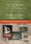 ΑΡΧΑΙΑ ΙΣΤΟΡΙΑ Α΄ ΓΥΜΝΑΣΙΟΥ (+CD-ROM)