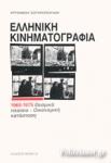 ΕΛΛΗΝΙΚΗ ΚΙΝΗΜΑΤΟΓΡΑΦΙΑ 1965-1975