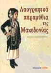ΛΑΟΓΡΑΦΙΚΑ ΠΑΡΑΜΥΘΙΑ ΤΗΣ ΜΑΚΕΔΟΝΙΑΣ