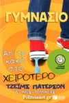 ΓΥΜΝΑΣΙΟ, ΑΠ' ΤΟ ΚΑΚΟ ΣΤΟ ΧΕΙΡΟΤΕΡΟ