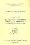Η ΕΚΣΤΡΑΤΕΙΑ ΕΙΣ ΤΗΝ ΜΙΚΡΑΝ ΑΣΙΑΝ (ΕΚΤΟΣ ΤΟΜΟΣ) 1919-1922