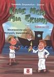 ΚΑΘΕ ΜΕΡΑ ΜΙΑ ΣΚΗΝΗ (ΒΙΒΛΙΟ ΜΕ CD)