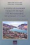 Η ΙΣΤΟΡΙΑ ΤΟΥ ΕΛΛΗΝΙΚΟΥ ΤΑΓΜΑΤΟΣ ΠΕΖΙΚΟΥ ΤΗΣ ΜΠΑΛΑΚΛΑΒΑΣ ΤΗΣ ΚΡΙΜΑΙΑΣ (1774-1860)
