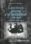Ο ΕΝΟΠΛΟΣ ΑΓΩΝΑΣ ΣΤΗ ΜΑΚΕΔΟΝΙΑ (1904-1908) (ΒΙΒΛΙΟΔΕΤΗΜΕΝΗ ΕΚΔΟΣΗ)