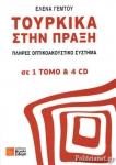 ΤΟΥΡΚΙΚΑ ΣΤΗΝ ΠΡΑΞΗ (+4CD)