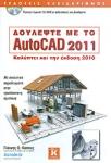ΔΟΥΛΕΨΤΕ ΜΕ ΤΟ AUTOCAD 2011 (+CD-ROM)