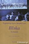 ILLSKA - ΤΟ ΚΑΚΟ
