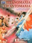 ΤΙΤΑΝΟΜΑΧΙΑ - ΓΙΓΑΝΤΟΜΑΧΙΑ (+CD)