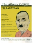 THE ATHENS REVIEW OF BOOKS, ΤΕΥΧΟΣ 94, ΑΠΡΙΛΙΟΣ 2018