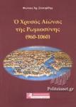 Ο ΧΡΥΣΟΣ ΑΙΩΝΑΣ ΤΗΣ ΡΩΜΙΟΣΥΝΗΣ (960-1060)