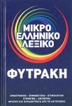 ΜΙΚΡΟ ΕΛΛΗΝΙΚΟ ΛΕΞΙΚΟ