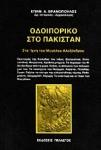 ΟΔΟΙΠΟΡΙΚΟ ΣΤΟ ΠΑΚΙΣΤΑΝ