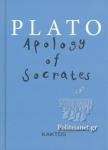 PLATO: APOLOGY OF SOCRATES (ΔΙΓΛΩΣΣΗ ΕΚΔΟΣΗ, ΕΛΛΗΝΙΚΑ-ΑΓΓΛΙΚΑ)