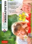 ΣΥΓΧΡΟΝΟ ΝΗΠΙΑΓΩΓΕΙΟ, ΤΕΥΧΟΣ 115, ΜΑΡΤΙΟΣ-ΑΠΡΙΛΙΟΣ-ΜΑΙΟΣ 2017 (+CD&CD-ROM Νο 74)