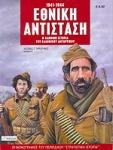 ΕΘΝΙΚΗ ΑΝΤΙΣΤΑΣΗ 1941-1944