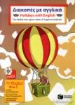 ΔΙΑΚΟΠΕΣ ΜΕ ΑΓΓΛΙΚΑ - HOLIDAYS WITH ENGLISH: MY BOOKS AND I (ΠΕΡΙΕΧΕΙ AUDIO-CD)