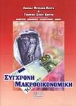 ΣΥΓΧΡΟΝΗ ΜΑΚΡΟΟΙΚΟΝΟΜΙΚΗ
