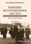 Η ΕΚΚΛΗΣΙΑ ΚΑΤΑ ΤΗ ΔΙΚΤΑΤΟΡΙΑ 1967-1974