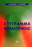 ΣΥΓΓΡΑΜΜΑ ΨΥΧΙΑΤΡΙΚΗΣ (ΕΠΙΤΟΜΟ)