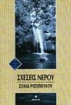 ΣΧΕΣΕΙΣ ΝΕΡΟΥ
