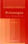 ΦΙΛΟΣΟΦΙΑ ΤΟΥ ΔΙΚΑΙΟΥ (ΒΙΒΛΙΟΔΕΤΗΜΕΝΗ ΕΚΔΟΣΗ)