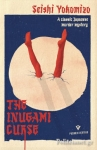 (P/B) THE INUGAMI CURSE
