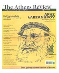 THE ATHENS REVIEW OF BOOKS, ΤΕΥΧΟΣ 12, ΝΟΕΜΒΡΙΟΣ 2010