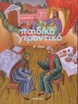 ΠΑΙΔΙΚΟ ΓΕΡΟΝΤΙΚΟ (ΔΕΥΤΕΡΟΣ ΤΟΜΟΣ)
