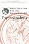 PSYCHOANALYSIS, ΤΕΥΧΟΣ 2, 2014